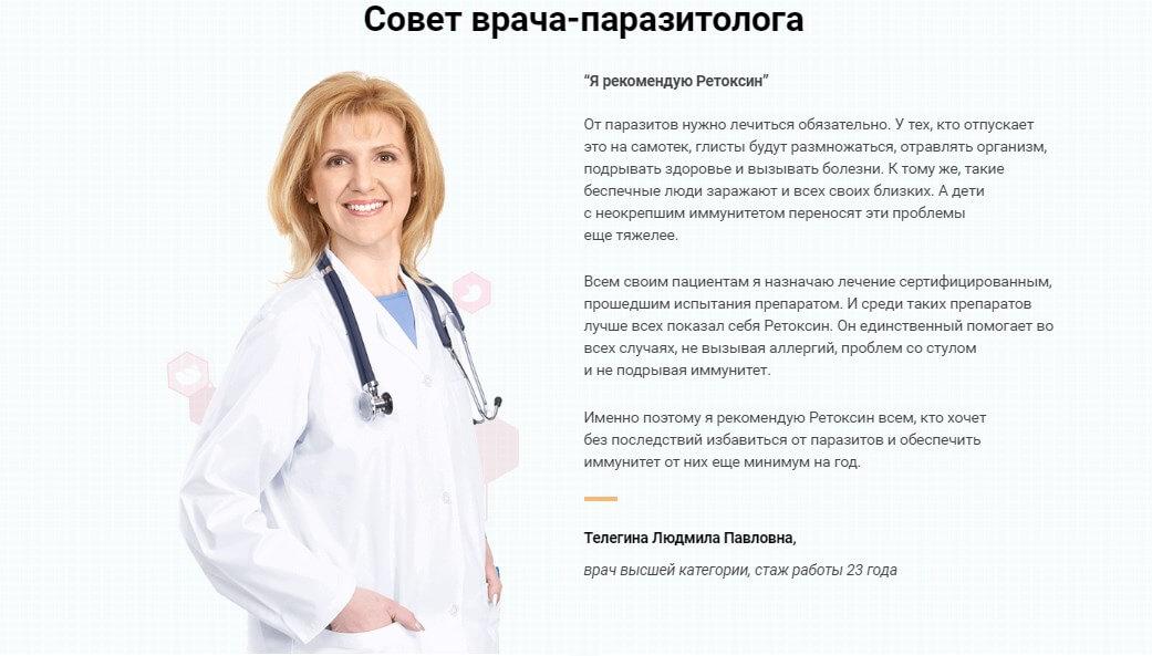 паразитолог о Ретоксин