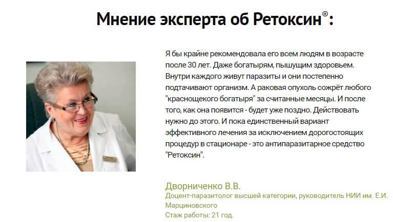 комментарии доктора о ретоксин